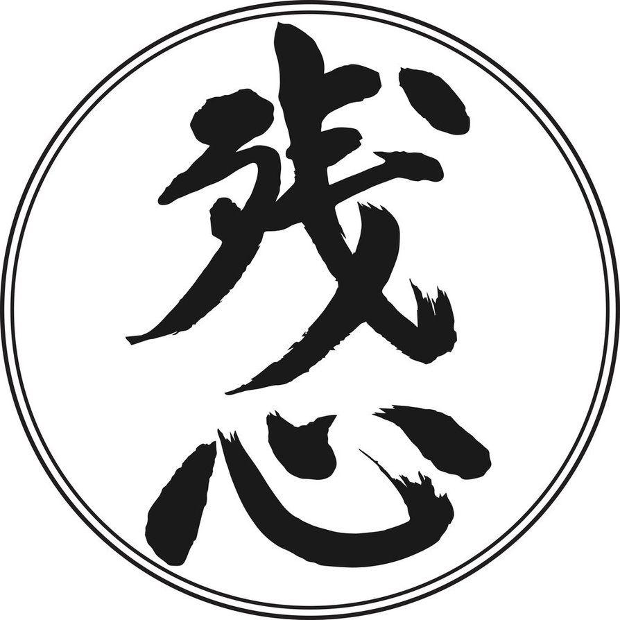 Logo CLUB ROUSSILLONNAIS DE KENDO