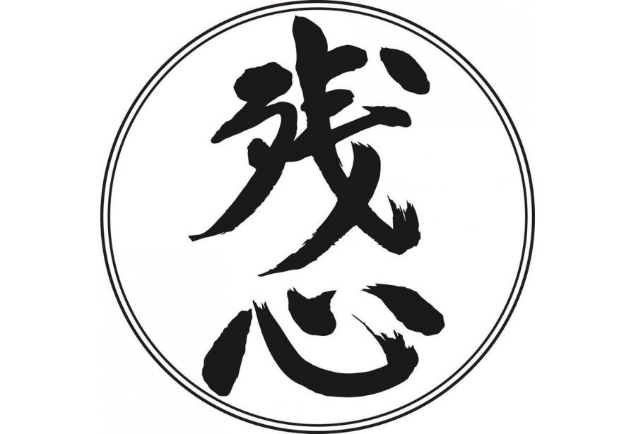 Logo du CLUB ROUSSILLONNAIS DE KENDO